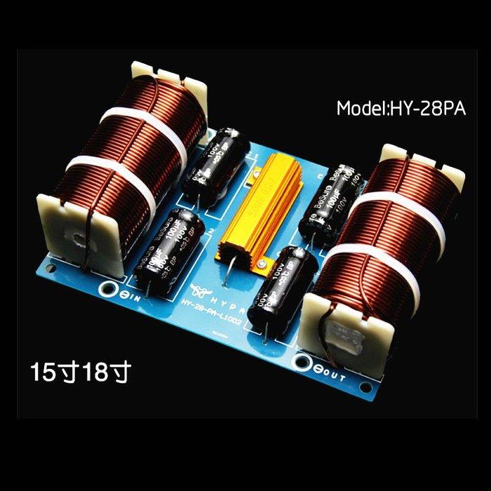 5Cgo【發燒友】音箱10吋12吋15吋載低音炮喇叭超重純低音分頻器純銅電感陶瓷電阻-15*18吋-28PA 含稅