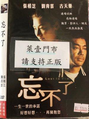 萊壹@53606 DVD 有封面紙張【忘不了】全賣場台灣地區正版片