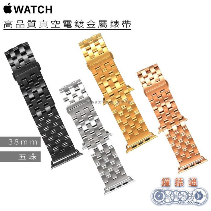 【鐘錶通】Apple Watch 高品質真空電鍍金屬錶帶 送拆帶器 / 五珠 / 38mm ├板帶 / 蘋果 /