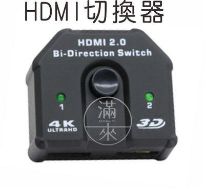 HDMI雙向切換器【奇滿來】一進二出/二進一出 高清分頻分線器 有線信號轉換顯示器 電腦屏幕投影機線上盒遊戲機 ALAB