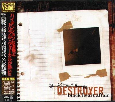 八八 - LOVE ME DESTROYER - Black Heart Affair - 日版 CD+2BONUS