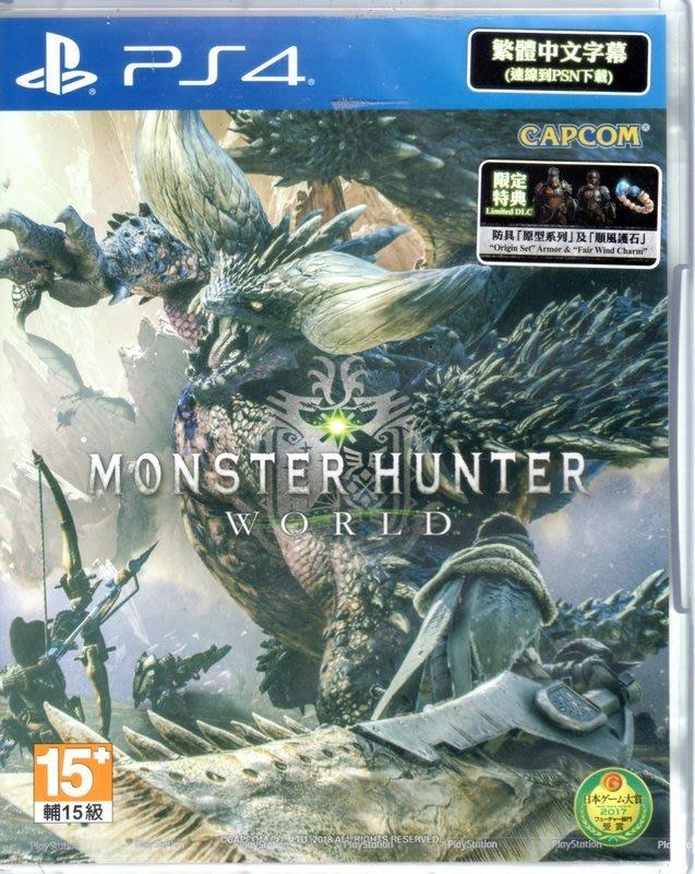 *星光Star* PS4【MHW 魔物獵人 世界 Monster Hunter: World 中文版】(全新)