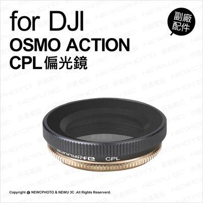 【薪創新竹】DJI 大疆 PGY OSMO ACTION CPL偏光鏡 濾鏡 保護鏡 運動攝影機 副廠配件