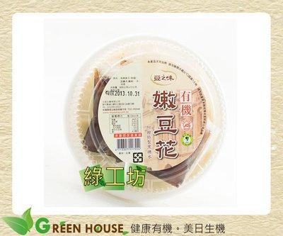 [綠工坊]    豆之味有機嫰豆花   製作過程不添加化學消泡劑、增黏劑 慈心有機