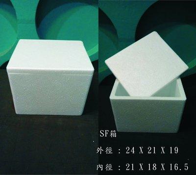 【元美】SF箱  保麗龍 盒(保溫 保冰 防撞 防潮 收納 )