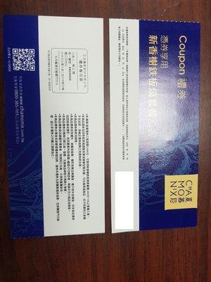 夏慕尼: 新香榭鐵板燒套餐券 - 現貨(平日下單可24小時內寄出,新竹以北可面交,面交有優惠)