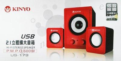【KingHouse】【KINYO】KINYO USB 2.1 紅色重低音立體擴大音箱/喇叭/音響 US-179