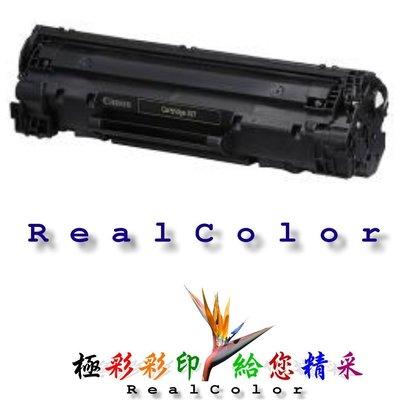 極彩 台灣工廠直營 含稅價 CANON CRG-337 CRG337 黑色環保匣 MF217W MF217 217W