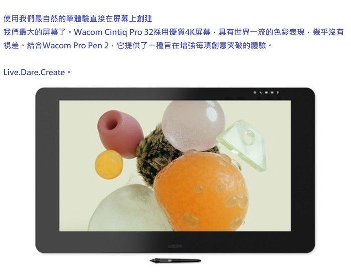 【Wacom 專賣店 新品上市】Wacom CintiQ Pro 32 Touch DTH-3220螢幕繪圖板 (現貨)