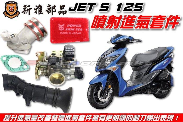 三重賣場 新雅部品 JET S 專用 噴射加大型進氣套件組 原廠直上 提升加速性 高流量濾清器 節流閥 歧管 肥腸