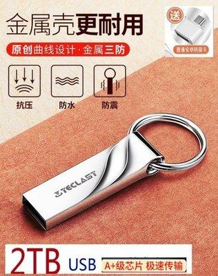 【清倉】高速隨身碟USB3.0 2TB大容量 防水抗震 金屬外殼
