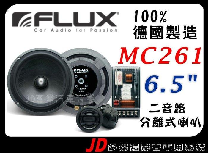 【JD 新北 桃園】德國 FLUX MC261 6.5吋分離式二音路喇叭。100% 德國進口。佛倫詩~德國教父 。