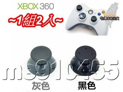 XBOX360 蘑菇頭 搖桿帽 香菇頭 XBOX 360 類比鍵 蘑菇帽 手把帽 手柄帽 DIY 維修 零件 有現貨