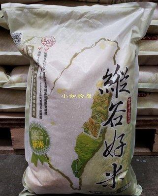 【小如的店】COSTCO好市多代購~富里池上 縱谷好米/白米(每袋9kg)CNS二等米
