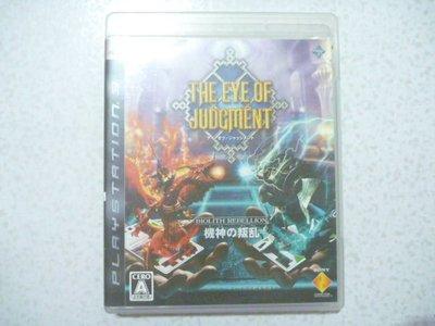 【~嘟嘟電玩屋~】PS3 原版光碟 ~ 審判魔眼 機神之亂 THE EYE OF JUDGMENT