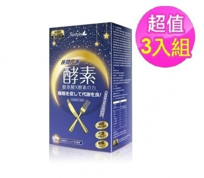 Simply 夜間代謝酵素錠30錠 x 3罐 ( 限時特價中 )