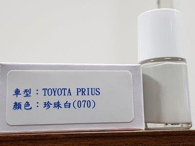 艾仕得(杜邦)系統塗料 原廠配方點漆筆.補漆筆 TOYOTA PRIUS 顏色:珍珠白(070)