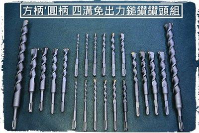 四溝SDS免出力水泥鑽頭 圓柄方柄電鎚鑽尾 電錘鋰電鑽孔白鐵膨脹螺絲塑膠壁虎 電動打磨機16mm18mm20mm22mm