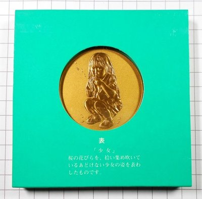 BC061 平成3年1991年 新櫻花大道特別紀念-少女 鬱金 造幣局 原盒 直徑55mm重約91g