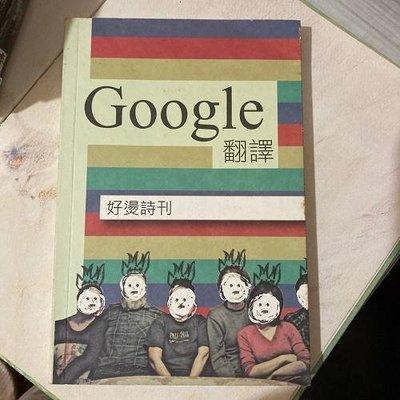 雷根《google 翻譯 好燙詩刊》#360免運#8成新#p3452