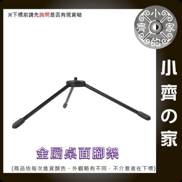 JJ17 迷你型 桌上 金屬 相機 運動相機 三腳架 迷你腳架 可搭配 自拍棒 手機夾 雲台 小齊的家