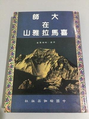F4-4《好書321KB》大師在喜馬拉雅山/喇嘛尊者/心靈勵志