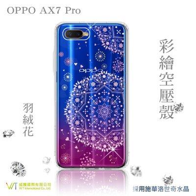 【WT 威騰國際】WT® OPPO AX7 Pro 施華洛世奇水晶 彩繪空壓殼 軟殼 -【羽絨花】