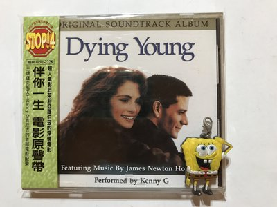 [超級經典]伴你一生 電影原聲帶專輯CD