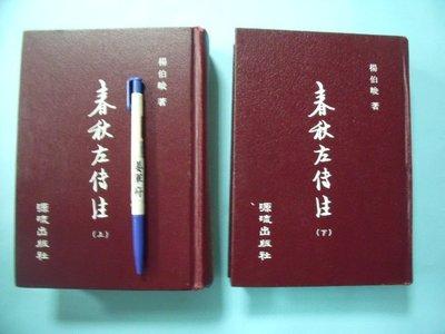 【姜軍府】《春秋左傳注 (上)(下) 共2本合售!》民國71年再版 楊伯峻著 源流文化出版