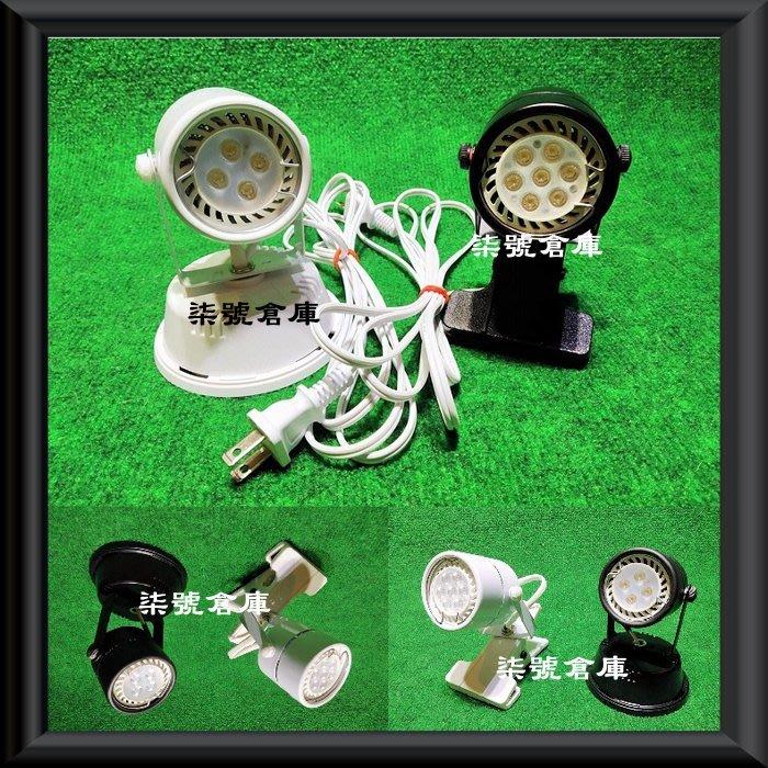 柒號倉庫 附燈泡 8WLED投射燈 座吸式 夾燈打光 背板打光 會場補光 角度可調 萬用夾燈 7A-270 簡單打光