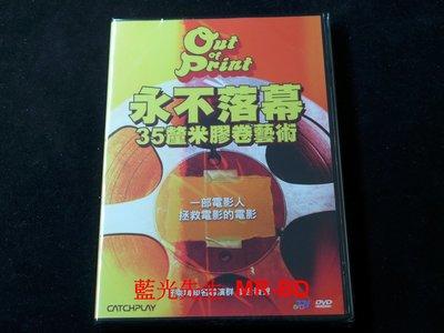 [DVD] - 永不落幕:35釐米膠卷藝術 Out of Print ( 台灣正版 )