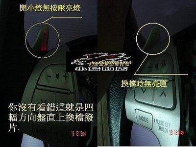 (小鳥的店)豐田 2010-2016 WISH 換檔撥片另有定速-多功能快撥原廠定速 定速巡航 定速