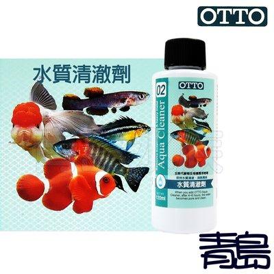 E。。。青島水族。。。ME-302S台灣OTTO奧圖-----水質清澈劑 快速澄清 提高水質透度 新包裝==120ml