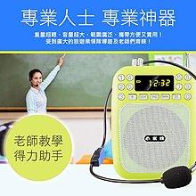 全新第三代小蜜蜂十合一多功能教學音響擴音/收音機 (贈頭戴麥克風)-插卡USB錄音FM多功能-教學/導遊/大聲公