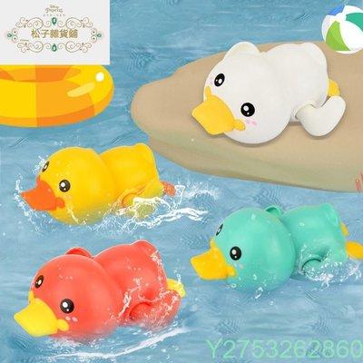 兒童洗澡戲水鴨子 上鍊發條玩具 浴室玩具 洗澡玩具沐浴玩具 游水鴨子 4款顔色可選 寶寶玩具 兒童節日禮物 松子雜貨鋪