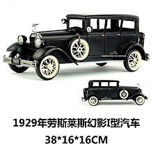 仿古鐵藝汽車模型1929年勞斯萊斯幻影I汽車手工鐵皮車擺件禮物
