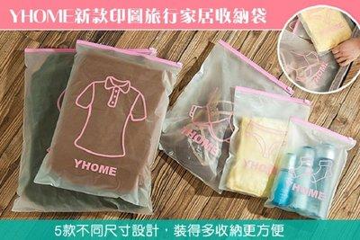 【NF346】YHOME 新款印圖旅行收納袋 6款 衣物 襪子 裙子 內衣 內褲 收納袋 鞋袋