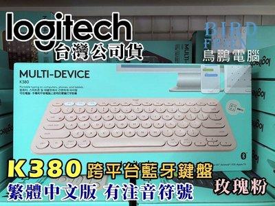 【鳥鵬電腦】logitech 羅技 K380 跨平台藍牙鍵盤 玫瑰粉 EASY-SWITCH 2年電池壽命 電源開關