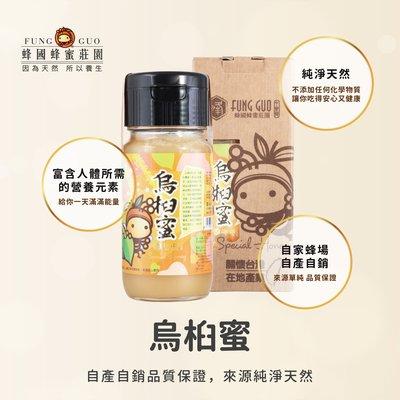 【蜂國蜂蜜莊園】烏桕蜂蜜(700g)/夏天才有的獨特味道/自產自銷/產地直送/另售蜂花粉/蜂王乳/蜂蜜醋/蜂蠟