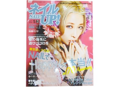 NAILS SHOP 美甲材料批發商城 美甲雜誌 日本美甲雜誌NAIL UP 2016/05 出版 Y1ZM392 最新