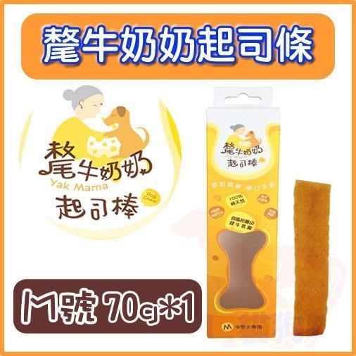**貓狗大王**尼泊爾 氂牛奶奶 起司棒 天然乳源 磨牙專用 氂牛棒 乳酪棒 潔牙棒 磨牙棒 潔牙骨 M號