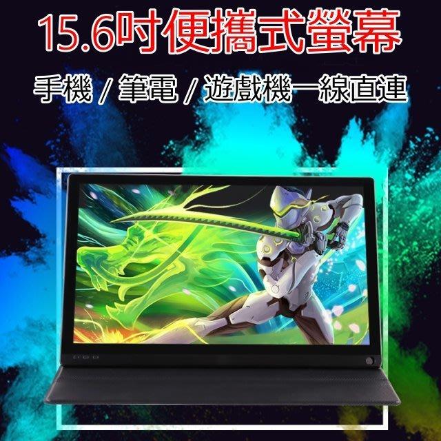 螢幕15.6吋攜帶式 Type-c接口 遊戲手機外接 MINI HDMI連接  支援PS4、XBOX 3.5mm音源孔