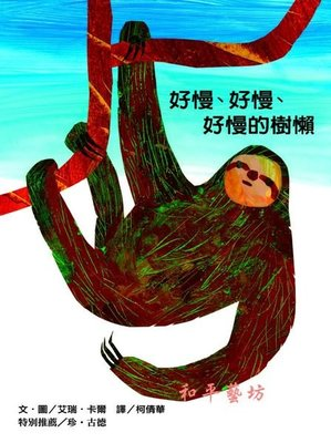 全新品上誼出版艾瑞‧卡爾名作好慢、好慢、好慢的樹懶.特賣只要$188