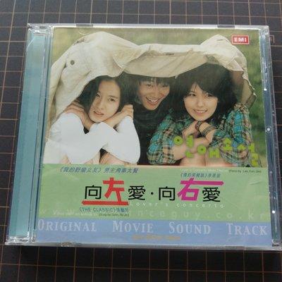 ※藏樂小舖※ (影劇CD) 向左愛向右愛~電影原聲帶/車太鉉 孫藝珍 李恩宙(李恩珠)
