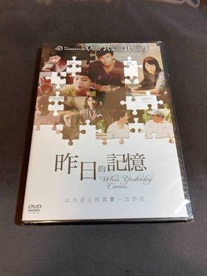 全新影片《昨日的記憶》DVD 張震 隋棠 郭采潔 李烈 丁強 馬之秦 四位新銳導演聯手打造