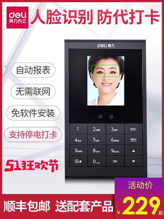 〖起點數碼〗得力人臉識別考勤機3764 面部識別打卡機刷臉上班簽到機免安裝軟件 支