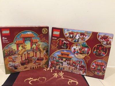 「現貨」LEGO套組 80104舞獅80105廟會~齊售