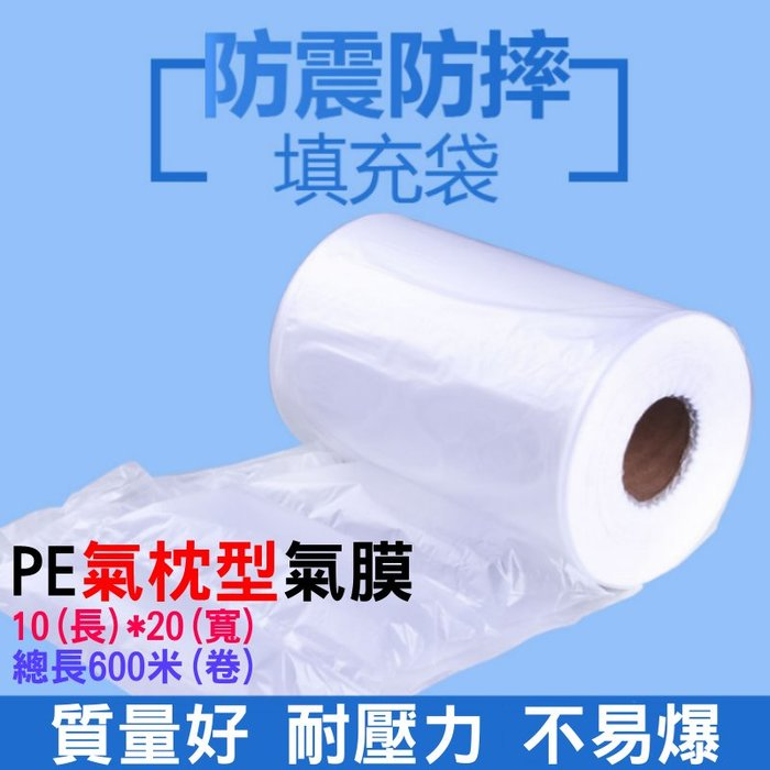 ✨艾米精品🎯PE 氣枕型 氣膜(長10*寬20)600米/卷🌈需搭氣墊機使用 充氣膠膜 充氣填充袋 氣泡袋 緩衝袋