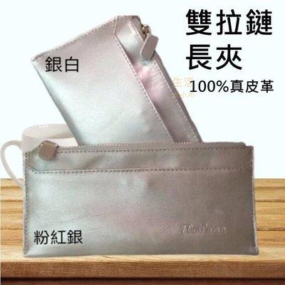 【手拿包】超薄 雙拉鏈長夾 簡易皮夾 長夾 卡夾 男皮夾 100%真皮革 C1156371166