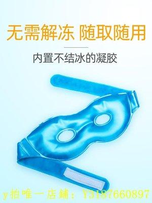 緩解疲勞冰敷眼罩割雙眼皮術后專用修復冰袋眼睛消腫眼部熱敷冰眼罩冰眼袋眼罩